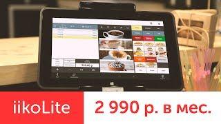 iikoLite: новое решение для старта вашего бизнеса
