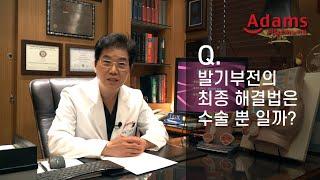 [아담스비뇨기과] 수술적 발기부전 치료는 왜 최종 해결…