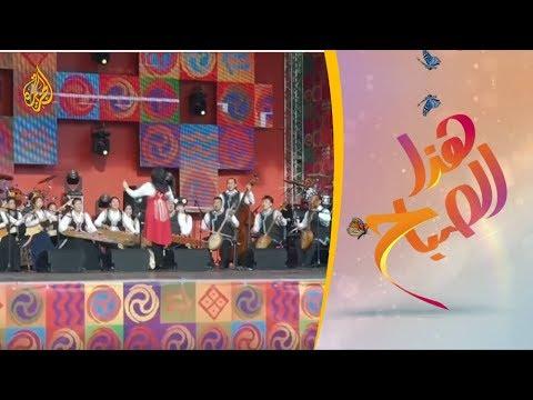 ?? هذا الصباح - مهرجان سيبيريا العالمي يحتفي بالموروث الثقافي  - نشر قبل 4 ساعة