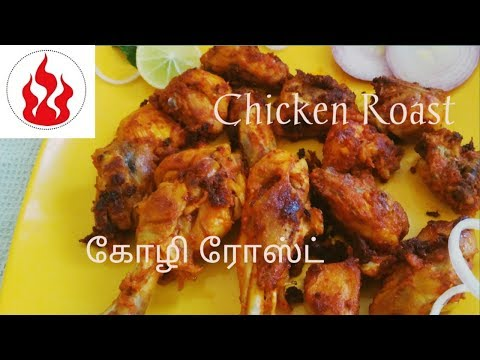 Simple and Easy Chicken Roast(Tamil)   சிக்கன் ரோஸ்ட் thumbnail