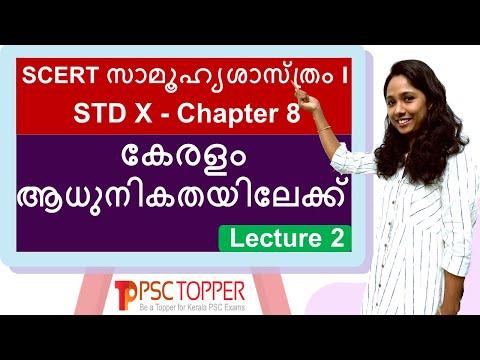 SCERT Social Science Class 10 - Part 1 - Chapter 8 - കേരളം ആധുനികതയിലേക്ക് - Lecture 2   HISTORY