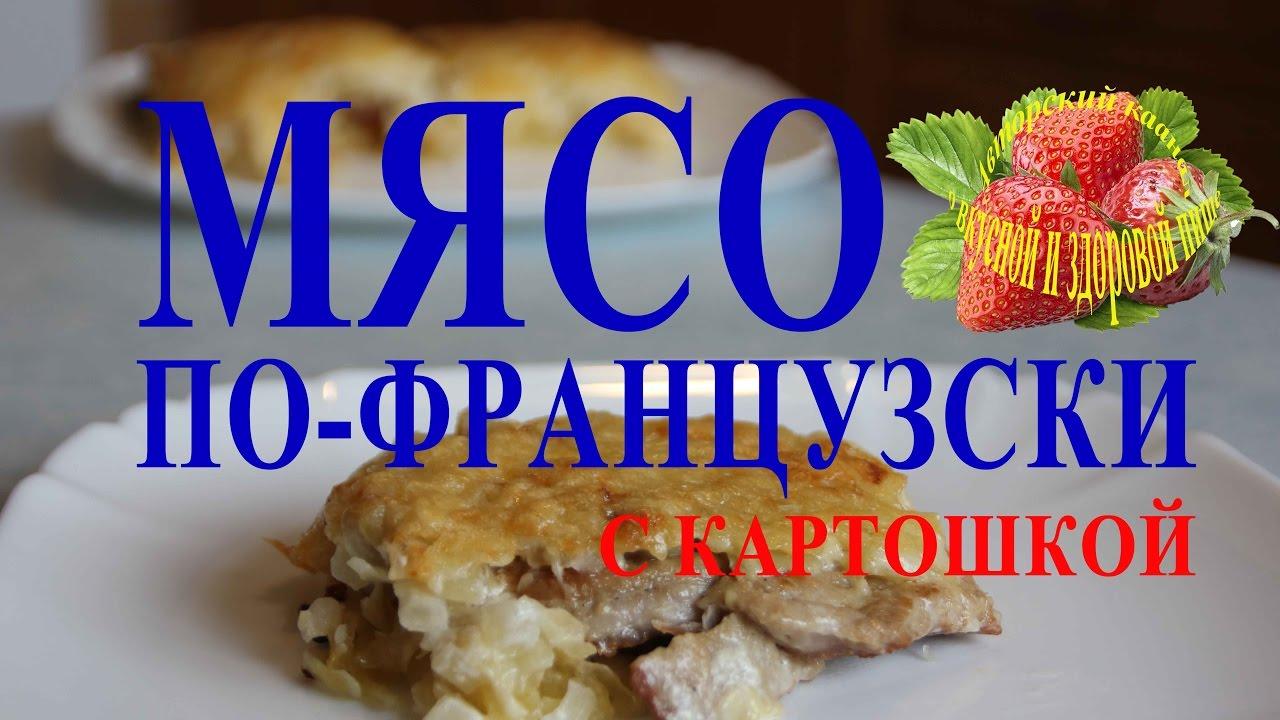 Мясо по французски запеченное с картошкой в духовке жаркое из свинины плюс картофель на праздничный