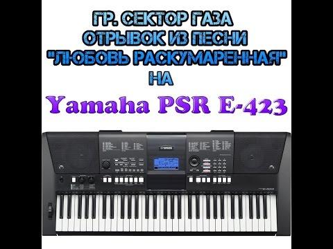 """гр. Сектор газа """"Любовь раскумаренная"""" на Yamaha PSR E-423"""