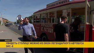 Легендарный  автобус ЗИС-8 из «Место встречи изменить нельзя» возит экскурсии по Минску