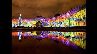 Световое шоу на Дворцовой площади в Санкт-Петербурге.Необыкновенно красивое представление.