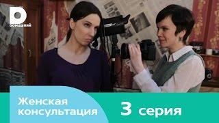 Женская консультация 3