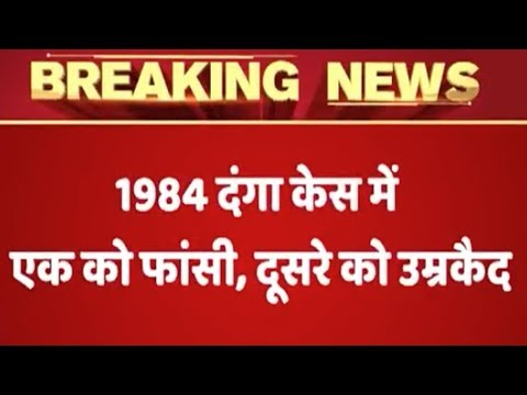1984 Anti-Sikh Riots Case: One Gets Life Imprisonment, Other Death Penalty   ABP News