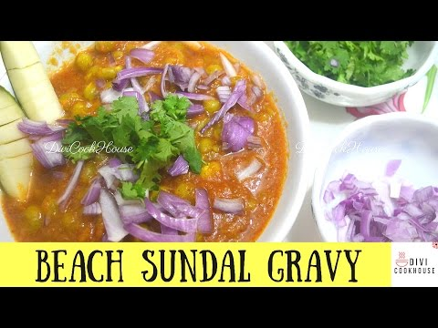 How to Prepare Beach Sundal Gravy | Chennai Special | Green