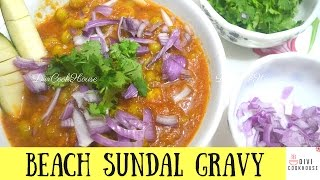 How to Prepare Beach Sundal Gravy | Chennai Special | Green Peas Gravy | DiviCookHouse