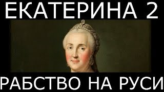Екатерина 2, устроившая рабство на Руси.