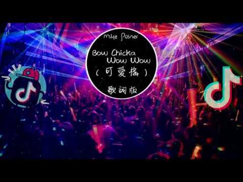 抖音神曲『可愛搖』Mike Posner《Bow Chicka Wow Wow》 Remix Vers 高音質  動態歌詞版MV