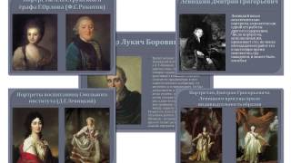 Презентация на тему Живопись России XVIII века