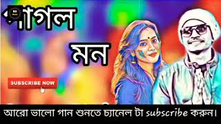 Pagol Mon Samz Vai official Bangla new song 2019