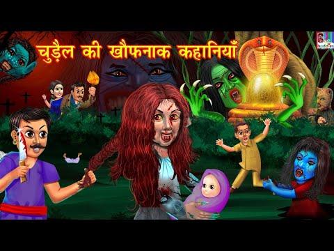 चुड़ैल की खौफनाक कहानियाँ: Horror Story | Horror Kahaniya | Hindi Moral Stories | Hindi Scary Stories