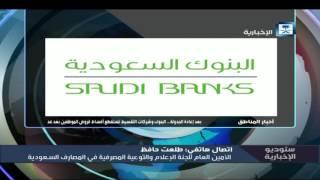 بعد إعادة الجدولة.. البنوك وشركات التقسيط تستقطع أقساط قروض الموظفين بعد غد