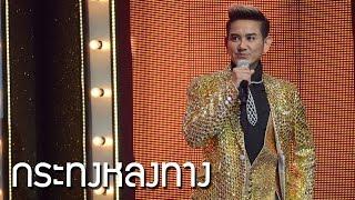 กระทงหลงทาง - ไชยา มิตรชัย l Hidden Singer Thailand เสียงลับจับไมค์