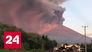 Извержение вулкана на Бали прервало возможность вылетов с острова - Россия 24