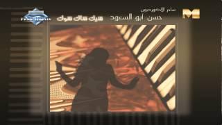 Hassan Abou El Seoud - Hassan Ya Kholy El Genena (Audio) | حسن أبو السعود - حسن يا خولى الجنينة