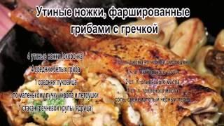 Утка домашняя рецепт.Утиные ножки, фаршированные грибами с гречкой