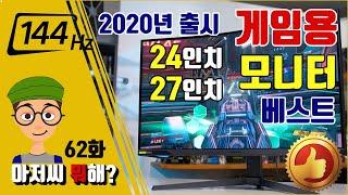 144hz 모니터 추천 2021, 2020년에 출시한 …