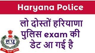 Haryana Police Exam Date Announced - लो दोस्तों हरियाणा पुलिस exam की डेट आ गई है