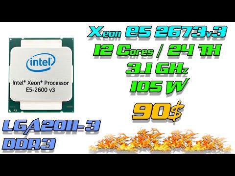 Xeon E5 2673v3 – достойная ли замена для E5 2678v3? Производительный, холодный и более доступный.