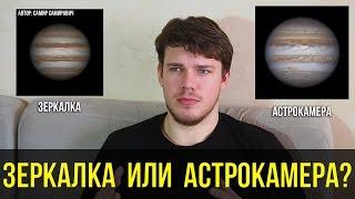 видео: Зеркалка или астрокамера? (С примерами работ)