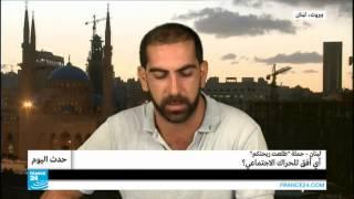 لبنان: أي أفق للحراك الاجتماعي؟