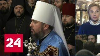 Варфоломей подписал томос, но Епифанию не отдал - Россия 24