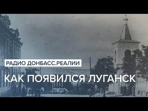 Как появился Луганск