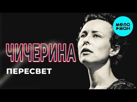Чичерина - Пересвет Single