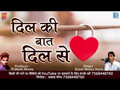 Superhit Rajasthani Meena Geet - दिल की बात दिल से | DIL KI BAAT DIL SE | RDC Rajasthani Song