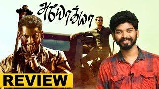Ayogya Movie Review