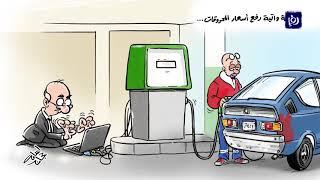 كاريكاتير.. أسعار المحروقات - (6/2/2020)