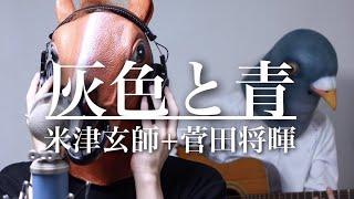【ウマすぎ注意⚠︎ 】灰色と青/米津玄師+菅田将暉 (歌詞付)鳥と馬が歌うシリーズ
