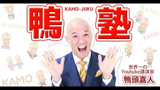 鴨塾の詳細&お申込みはこちらから ➡https://kamogashira.com/kamojuku/...