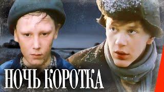 Ночь коротка (1981) фильм