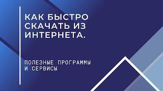 видео ОШИБКА | Download interrupted при установке расширения