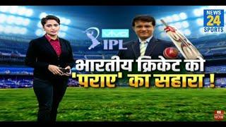 भारत में इस साल नहीं होंगे क्रिकेट मैच, सीरीज कराने के लिए इस देश का सहारा लेगी BCCI  !