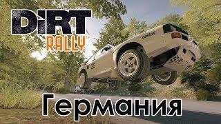 Dirt Rally | Группа Б | Audi Sport quattro Rallye | Немецкий асфальтовый этап