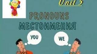 Местоимения. Английский язык для детей. Серия 1. Урок 5.