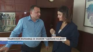 Продукты «Тацинского молочного завода» получили знак «Сделано на Дону»