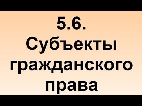 5.6. Субъекты гражданского права