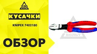 Обзор Силовые бокорезы KNIPEX 7402180
