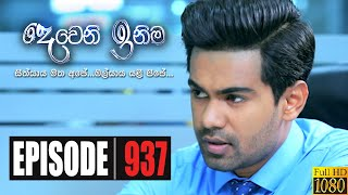 Deweni Inima | Episode 937 29th October 2020 Thumbnail