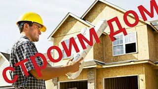 Строим дом для себя . Купили участок за городом. Строительство дома из сип панели .