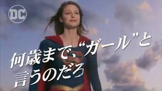 SUPERGIRL/スーパーガール シーズン1 第16話