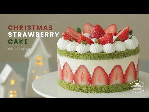 [크리스마스?] 노젤라틴! 딸기 케이크 만들기 : No-Gelatin Christmas Strawberry Cake Recipe : クリスマスイチゴケーキ | Cooking ASMR