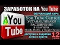 YouTube - расширение в (Google, Mozilla) -  YouTubeCenter - Урок 12