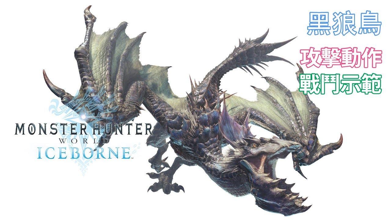 Monster Hunter World: Iceborne 黑狼鳥 戰鬥示範 - YouTube